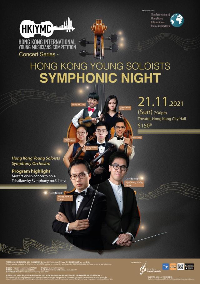 HKYS Symphonic Night
